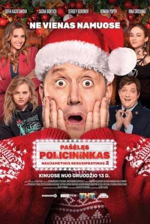 PAŠĖLĘS POLICININKAS: NAUJAMETINIS NESUSIPRATIMAS 2 (Politseiskiy s Rublyovki)