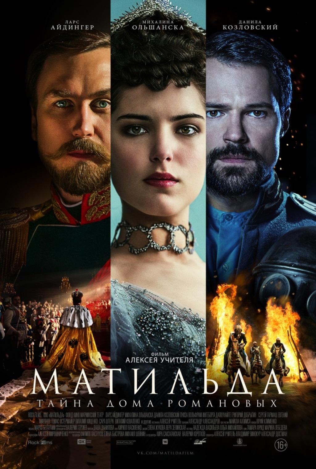 Matilda (Matilda)
