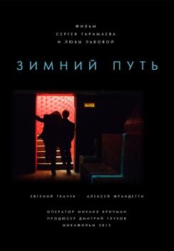 Žiemos kelias  (Rusų kino dienos 2014)
